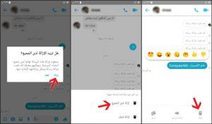 طريقة حذف رسائل ماسنجر من الطرفين حتى بعد 10 دقائق من إرسالها