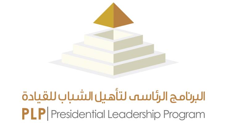 البرنامج الرئاسي لتأهيل الشباب
